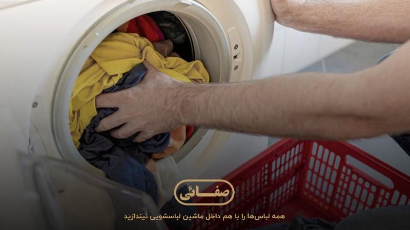 برای از بین بردن چرک مردگی لباس همه لباسها را با هم نشویید