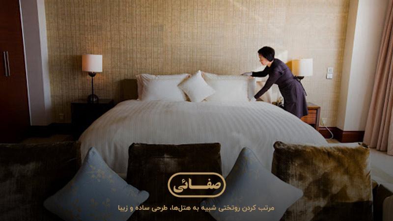 اشنایی با روش آنکارد تخت هتل ها