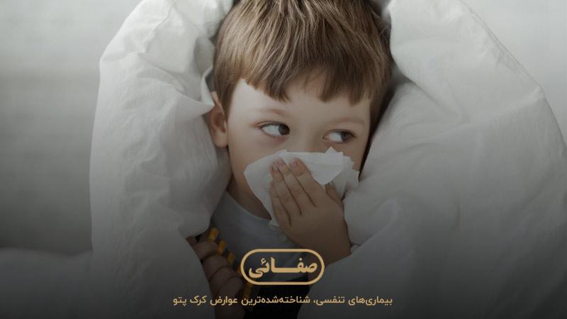 بیماری تنفسی از عوارض کرک پتو