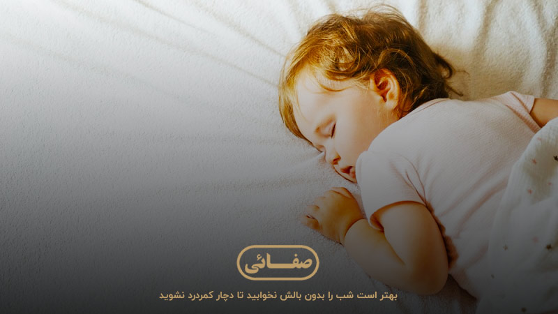مضرات خوابیدن بدون بالش