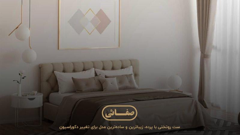 ست روتختی با پرده بهترین گزینه برای ایجاد آرامش در اتاق خواب