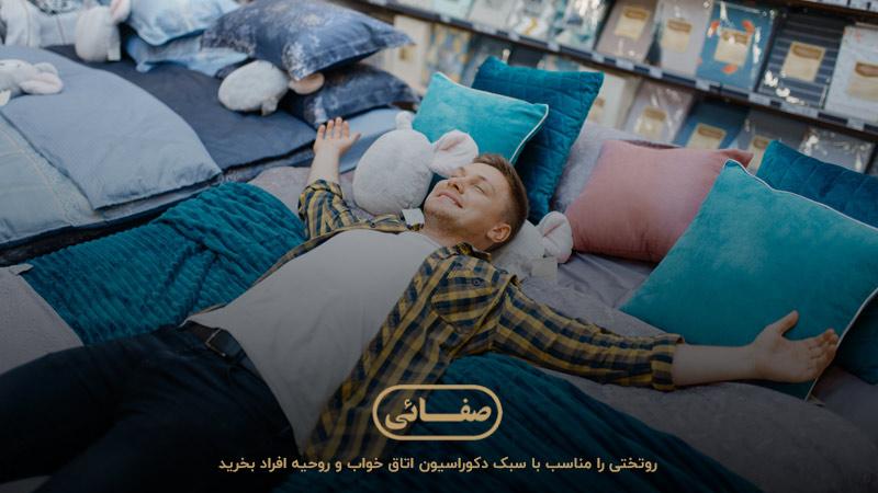 بهترین رنگ روتختی را برای زیبایی اتاق خواب بخرید